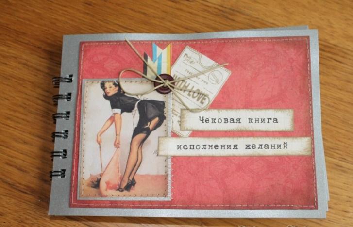 Kniga_zhelanij.jpg