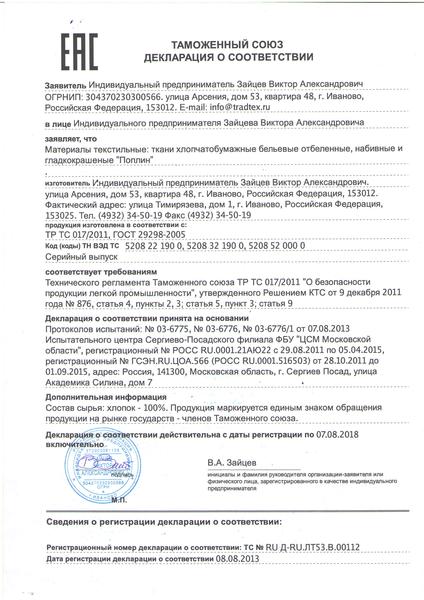 Сертификат Поплин
