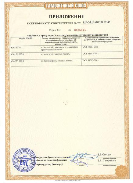 Приложение к сертификату КПБ