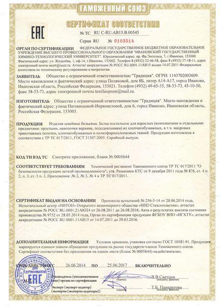 Сертификат КПБ