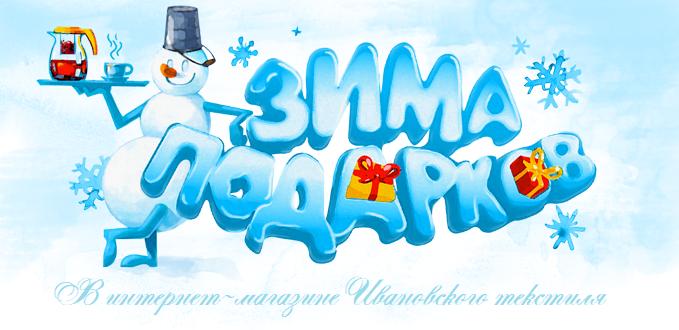 Зимняя распродажа в интернет магазине IvTekstil-shop.ru