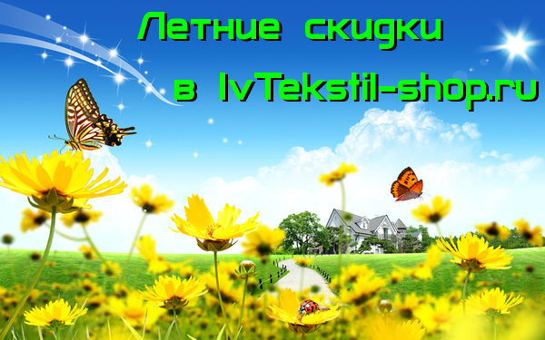 Летняя распродажа в интернет магазине IvTekstil-shop.ru
